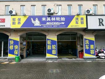 米其林轮胎店·宜信汽车服务中心(海宁广顺路店)
