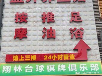 翔林台球棋牌搏击俱乐部