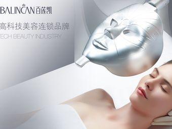 百莲凯国际美容美体皮肤管理中心(凤凰水城店)