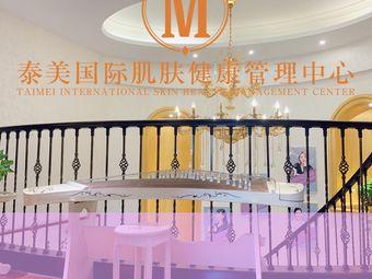 香港泰美国际减肥养生中心