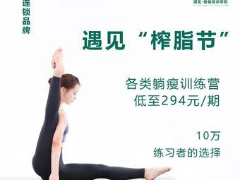 遇见•瑜伽培训学院(鼎立国际店)