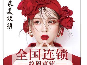 莱美国际纹绣纹眉半永久品牌连锁(天一店)