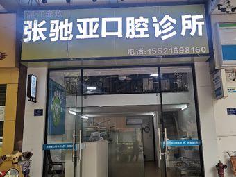 张驰亚口腔诊所