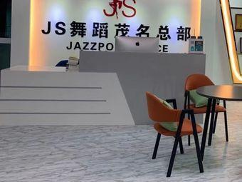 JS舞蹈(茂名总部)