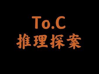 TO.C名侦剧本推理社