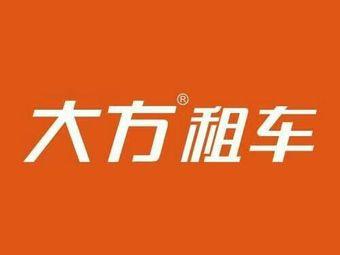 大方租车(全国连锁)(民族路店)