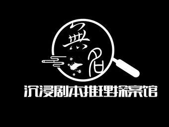 無名沉浸剧本推理探案馆