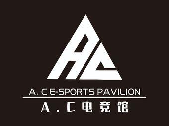 A.C电竞馆(万鸿嘉园店)