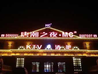 唐潮之夜·MC²