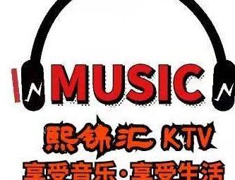 熙锦汇KTV