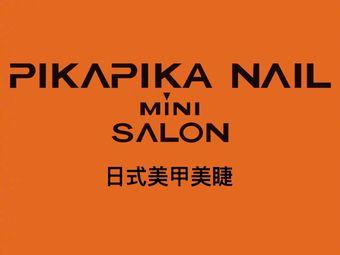PIKAMINI·MPLUSNAIL日式美甲美睫(建设大街店)