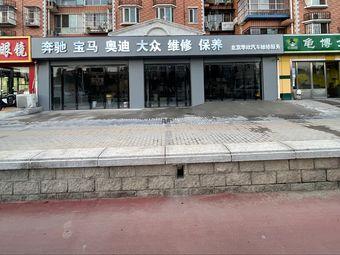北京华欣汽车维修服务