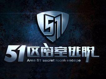 START-UP51區劇情密室體驗中心(市北保利廣場店)