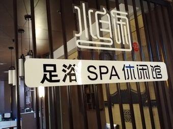 水自闲3D影院式足疗spa休闲馆