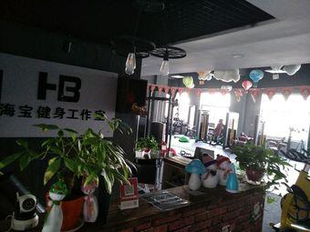 HB健身工作室
