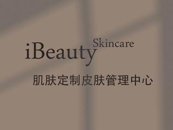 iBeauty肌肤定制皮肤管理中心(民航路总店)