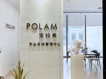 POLAM宝拉美专业皮肤管理中心