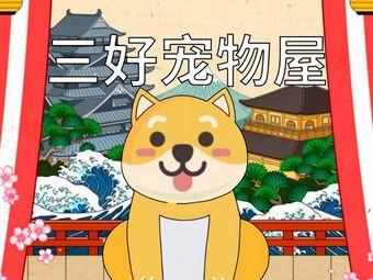 三好宠物屋·柴犬专卖店
