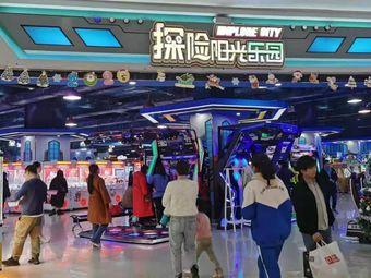 探险阳光乐园电玩城(中茂城店)