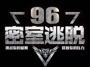 96密室逃脱(华林新天地店)