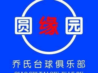 圆缘园·乔氏台球俱乐部