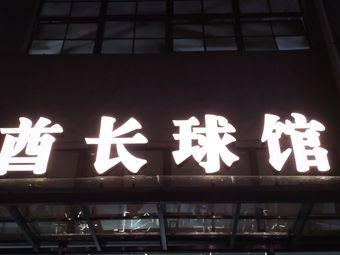 酋长球馆(微格馆)