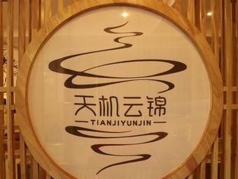 天机云锦·茶空间