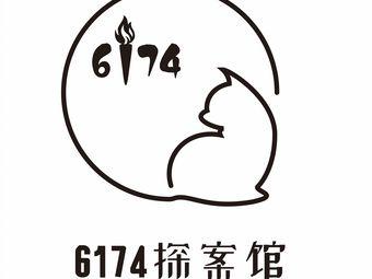 6174探案馆