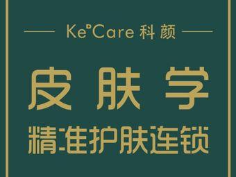 KeCare科颜·皮肤学精准护肤(银泰中心店)