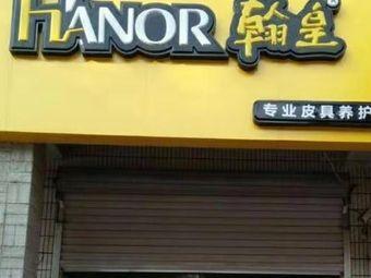 翰皇洗护(潍坊店)