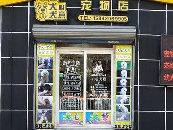 犬心犬意宠物店