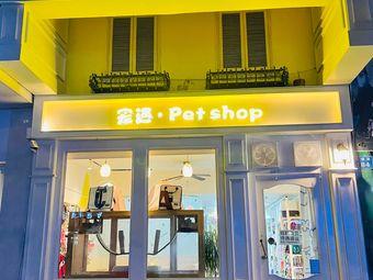 宠遇·Pet shop