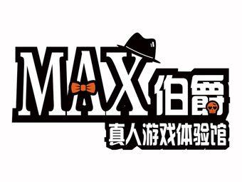 MAX伯爵真人游戏体验馆(中山店)