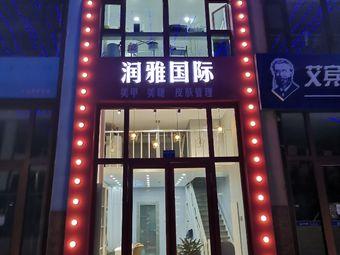 润雅国际皮肤管理中心