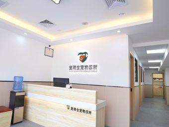 宠琦生宠物医院(24H万象城店)