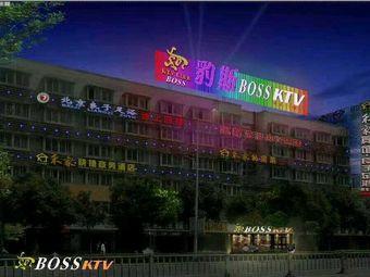 豹斯BOSS KTV