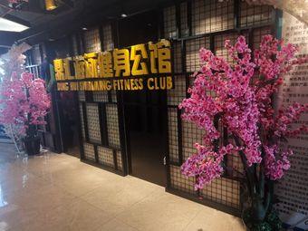 鼎汇游泳健身公馆