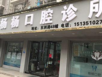 杨杨口腔诊所