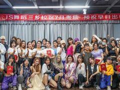 国际JS舞蹈培训连锁机构的图片