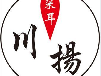 川扬采耳(无为米芾店)