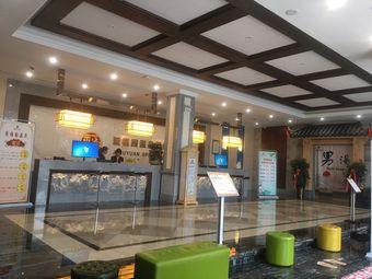 聚福园温泉酒店