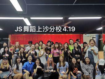JS舞蹈上沙分校(上沙校区)