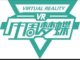 庄周梦蝶VR主题乐园(大阅城店)