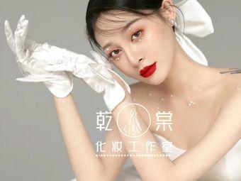 乾棠·化妆工作室(威远街店)