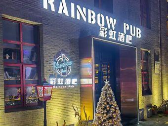 彩虹·瑞博酒吧