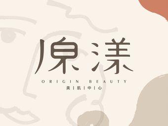 原漾美肌中心 Origin Beauty