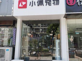小佩宠物(新时代商业街店)