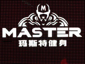 Master玛斯特健身俱乐部