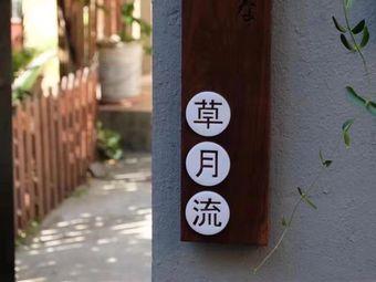 Less is more五原路|日本草月流花道