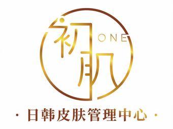 ONE•初肌日韩皮肤管理中心(总店)